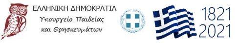Διεύθυνση Δευτεροβάθμιας Εκπαίδευσης Ανατολικής Αττικής